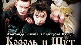Глава 39. «Акустический альбом», 1999. «Король и шут. Между Купчино и Ржевкой»