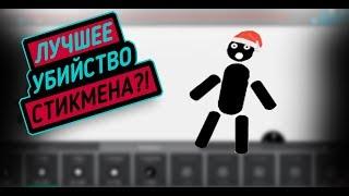 ДЕНЬ ФЛЕШЕК: Beat Stickman