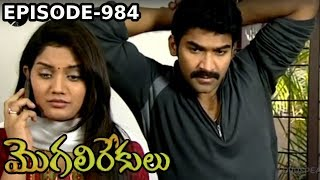 Episode 984 | 14-11-2019 | MogaliRekulu Telugu Daily Serial | Srikanth Entertainments | Loud Speaker