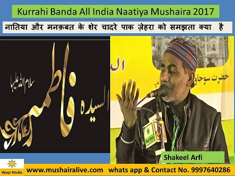 चादरे पाक फातिमा ज़ेहरा को समझता क्या  है Shakeel Arfi  Naat Kurrahi All India Mushaira 2017