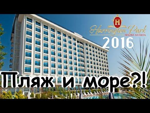 Анталия - Harrington Park Resort 5★ Пляж и море 2016 [IVAN LIFE]