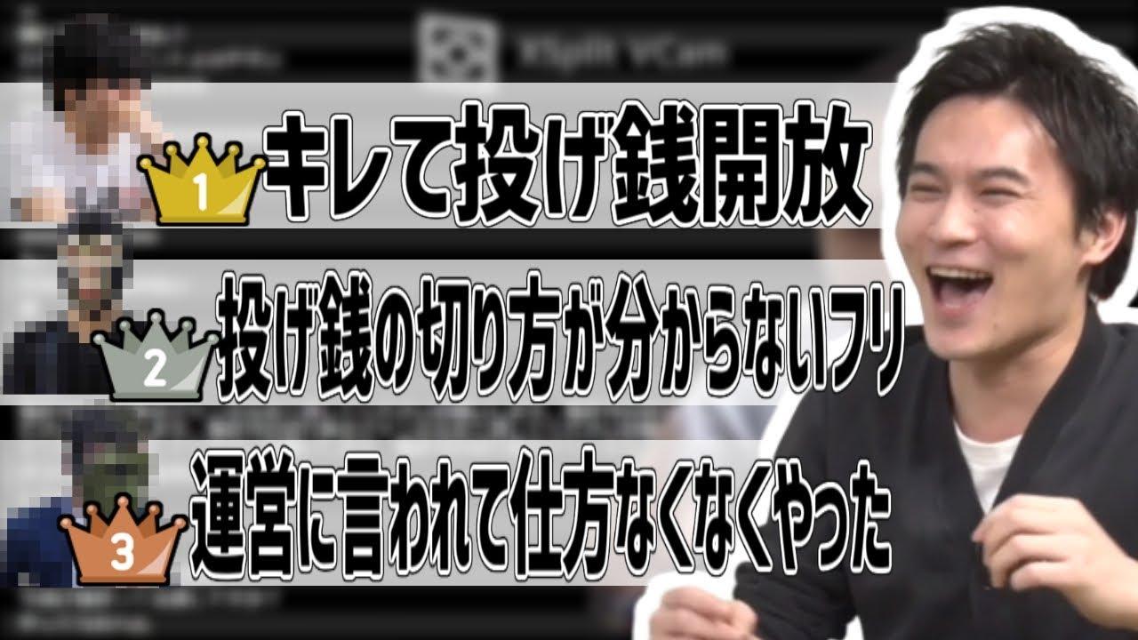 投げ銭を解禁した理由が面白い人選手権【2021/02/25】