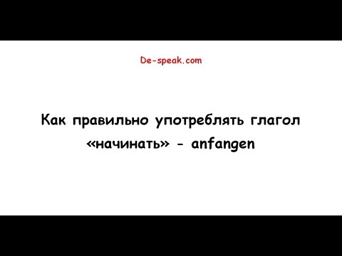 немецкие глаголы видео