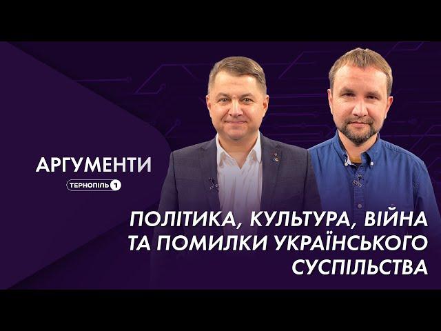 Політика, культура, війна та помилки українcького суспільства | Аргументи 13.10.2021