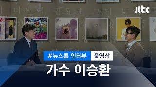 [인터뷰 풀영상] 데뷔 30년