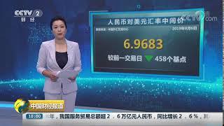 [中国财经报道]今日人民币对美元汇率中间价报6.9683| CCTV财经