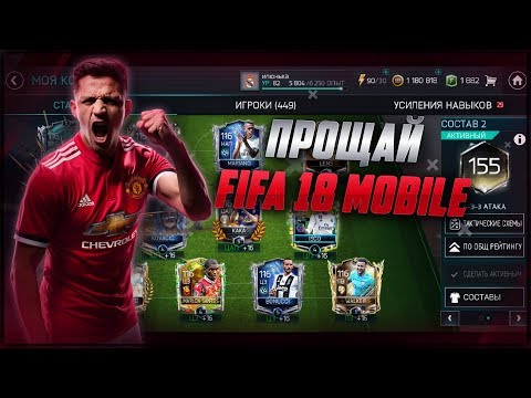 ПРОЩАЙ FIFA 18 MOBILE | ТРАЧУ 150 КК | СОСТАВ 155 | FIFA 19 MOBILE