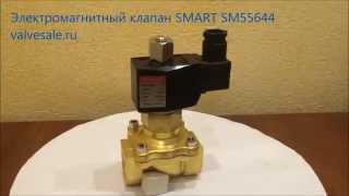 Электромагнитный клапан SMART SM55644