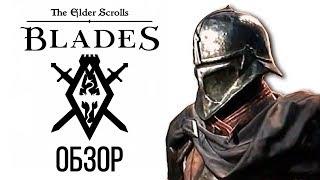 The Elder Scrolls | Blades / Клинки ОБЗОР!