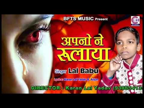 Lal Babu Ka Sabse Dard Bhara Song