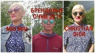 БРЕНДОВЫЕ СОЛНЦЕЗАЩИТНЫЕ ОЧКИ 2019 / ОБЗОР ОЧКОВ MIU MIU, CHRISTIAN DIOR.