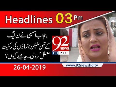 News Headlines   3:00 PM   26 April 2019   92NewsHD