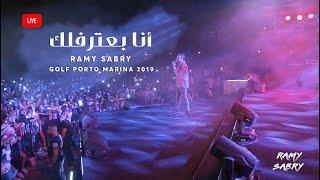 رامي صبري - أنا بعترفلك | Ramy Sabry - Ana Ba'tereflek (Golf Porto Marina 2019)