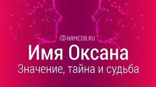 Значение имени Оксана: карма, характер и судьба