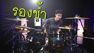 รองช้ำ - DTK BOY BAND | Drum cover | Beammusic