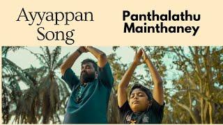 Ayyappan Song in Tamil - Panthalathu Mainthaney   Ipoh Ashokan   Feel Maker Kanna   OVE