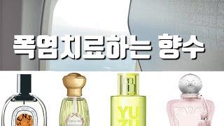 폭염치료하는 향수 (딥디크/퍼퓸드말리/아닉구딸/솔리노트…