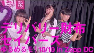 ゆるめるモ!10/10ゼップダイバーシティCM(デリバリー財布セイバーズ編)