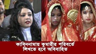 কাবিননামায় কুমারীর পরিবর্তে লিখতে হবে অবিবাহিত | Kabinnama | Somoy TV