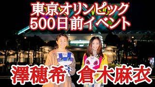 澤穂希さんと倉木麻衣さんが登壇した東京オリンピック500日前イベントを...