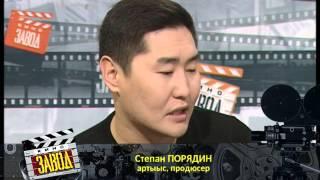 """Кинозавод про фильм """"Уон биэс кун"""" ДЕТСАТ и САХА КВН"""