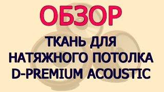 ????D-Premium Acoustic, обзор материалов для натяжного потолка!