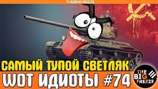 WOT ИДИОТЫ #74 | Приключения самого тупого светляка в World of Tanks