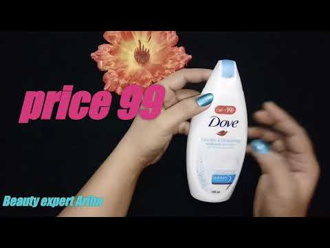 Dove fairness Body wash Gentle Exfoliating Reviw ll Full Body Gora kare is video ko jarur dekhe agar