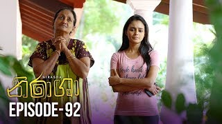 Nirasha | Episode 92 | සතියේ දිනවල රාත්රී 08.30 ට - (2019-04-11) | ITN Thumbnail