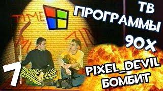 ТВ программы об играх из 90х (ч.7) - Pixel_Devil Бомбит