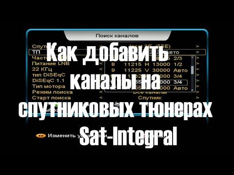 Как добавить каналы на спутниковых тюнерах Sat Integral