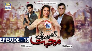 Ghisi Piti Mohabbat Episode 18 - Presented by Surf Excel - 3rd Dec 2020 - ARY Digital