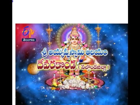 Sri Ayyappa Swamy Temple | Devarakonda | Teerthayatra | Full Episode | 4th January 2017 ETV TS