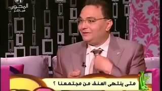 العنف عند المصريين د. وليد هندي