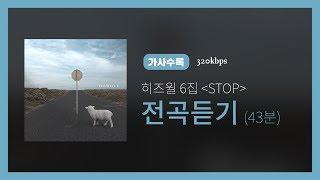 히즈윌 6집 'STOP' 전곡듣기 (가사, 43분)