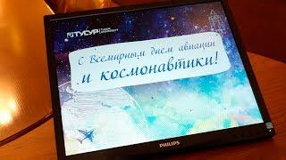 Всемирный день авиации и космонавтики в ТУСУРе