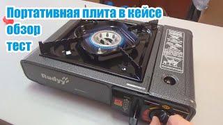 Портативные газовые плиты Rudyy обзор и тест