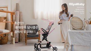 [E-마케팅] 로얄베이비 유모차 S192 ep.02