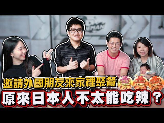 【Joeman】原來日本人不太能吃辣?邀請外國朋友來家裡聚餐!ft.芒果、上田甜甜圈
