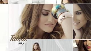 Tahra Law Net2abel New Album \ طاهرة لو نتقابل البوم جديد