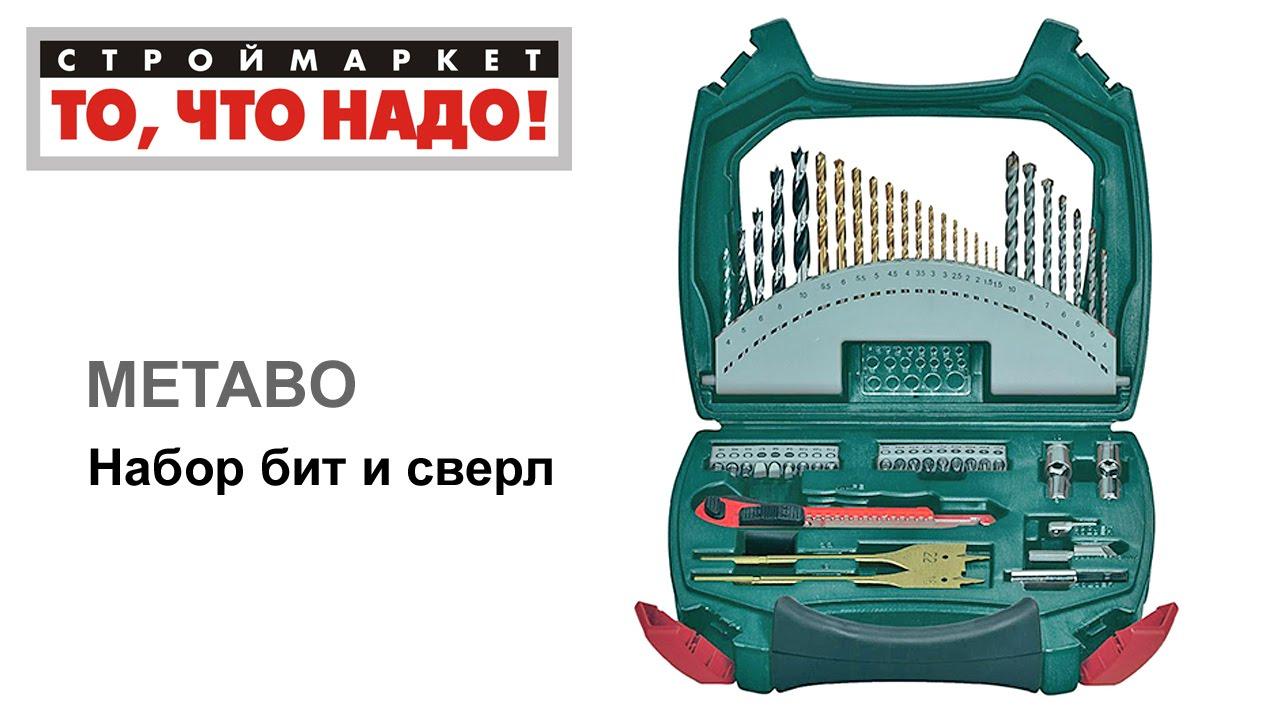 В интернет-магазине трасти-тулс вы можете купить биты для шуруповерта по цене от 40 рублей до 105 рублей, сравнить цены и технические характеристики. Гарантия, доставка во все регионы рф.