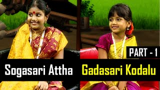 Atha Kodalu Comedy Skit | Special Interview with Yodha and Ramya Sree | Part 1 | Vanitha TV