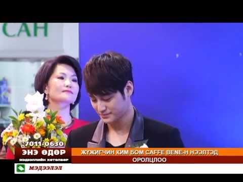TV9 News Caffe Bene Mongolia Grand Opening