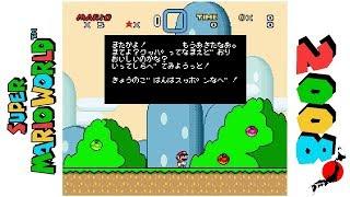 Super SIG World • Hack of Super Mario World