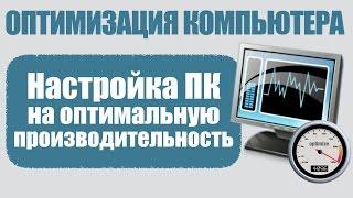 видео Основные медиапараметры и их оптимизация
