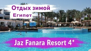 JAZ FANARA RESORT 4 Шарм Эль Шейх Египет Полный обзор отеля