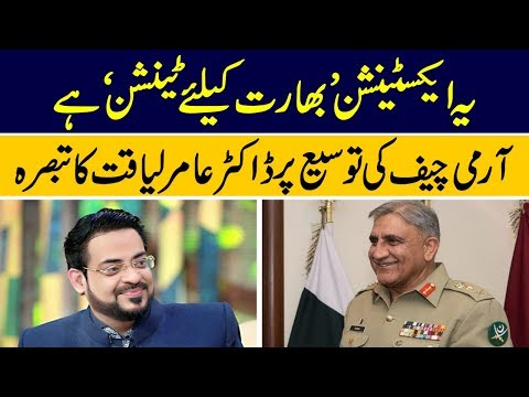 Dr Aamir Liaquat comments on Gen Bajwa's extension for 3 years