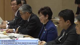 各種団体からの東京都予算に対するヒアリング【平成30年12月5日】