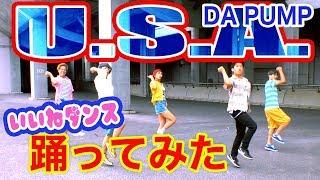 視聴者のみんなからリクエストが多かった、DA PUMPさんのU.S.A.を踊って...