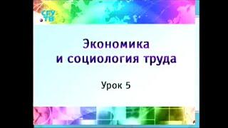 Урок 5. Понятие условий труда на рабочем месте(, 2014-12-14T06:56:47.000Z)